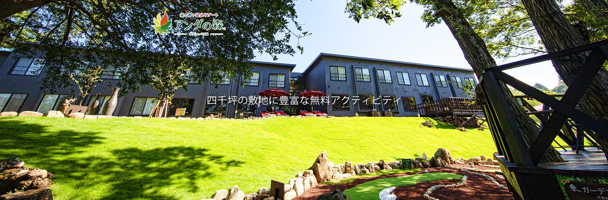 伊豆高原アンダの森 イメージ